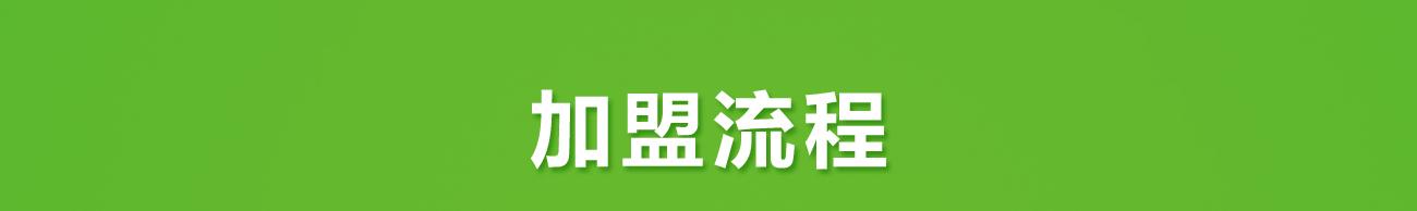 天天C优生态鲜果体验店_加盟流程
