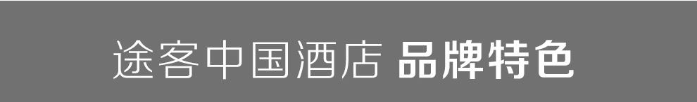 途客中国酒店品牌特色