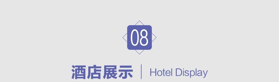 优程酒店--酒店展示