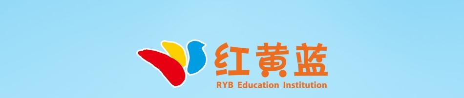 红黄蓝幼儿园加盟费-全信加盟网