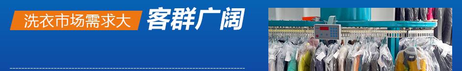 澳贝森干洗加盟 怎么样 澳贝森科技干洗店加盟总部在哪-全信加盟网官网