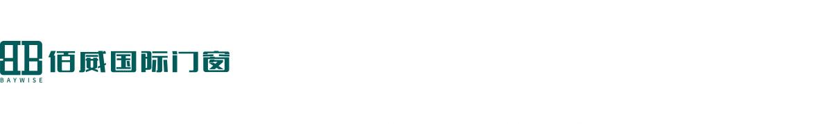 佰威国际门窗--全信加盟网