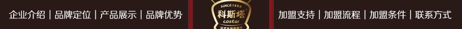 科斯塔牛排加盟_科斯塔牛排西餐厅加盟_科斯塔牛排加盟费_全信加盟网