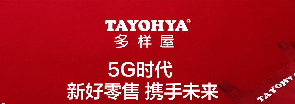 多样屋 加盟怎么样 多样屋上海总部-全信加盟网