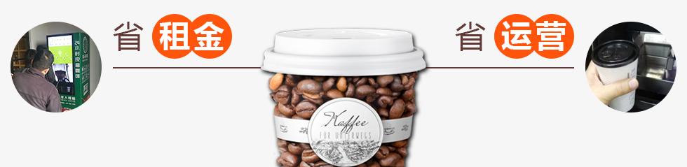 享入啡啡咖啡机 加盟店怎么样-全信加盟网
