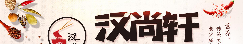 汉尚轩米线--全信加盟网