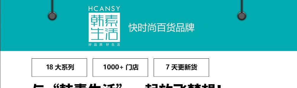 韩素生活--国际快时尚百货品牌