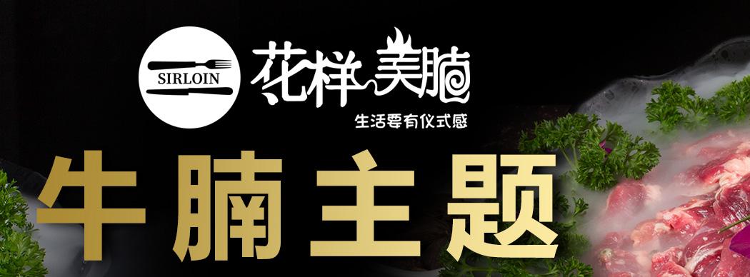 花样美腩牛肉火锅-全信加盟网