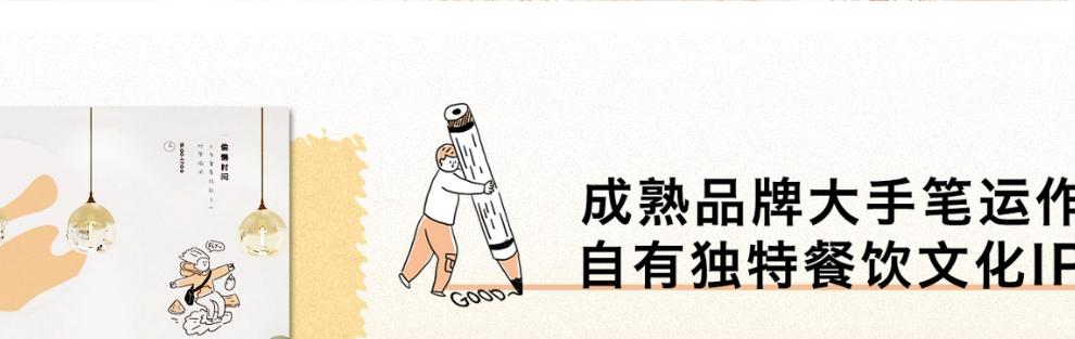 将就中式快餐_品牌介绍