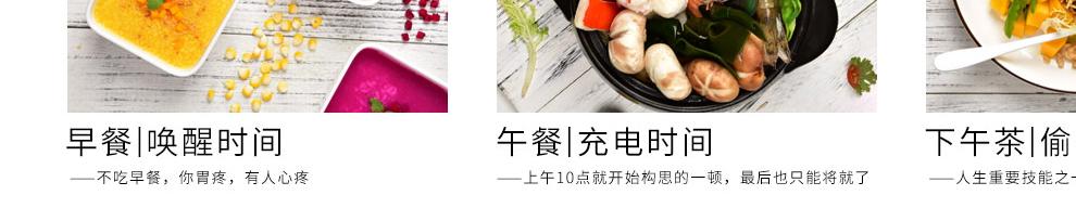 将就中式快餐_产品展示