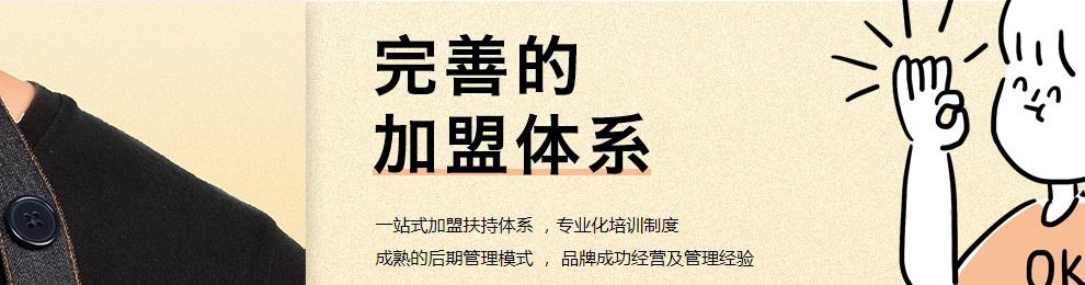 将就中式快餐_加盟体系