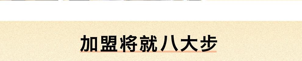 将就中式快餐_加盟流程