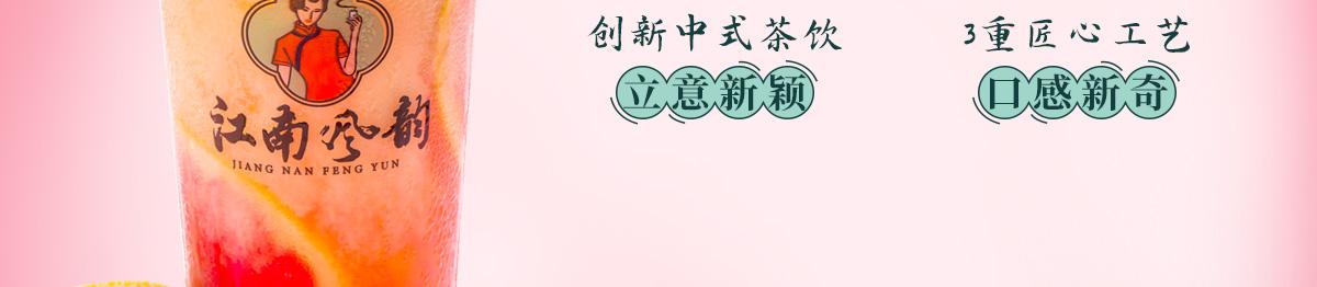 江南风韵奶茶饮品-全信加盟网官网