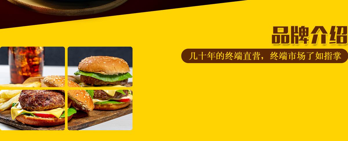 京笙汉堡-全信加盟网官网