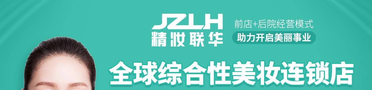 精妆联华美妆加盟 怎么样 广州精妆联华化妆品加盟连锁-全信加盟网