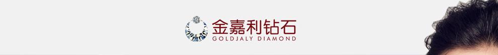 金嘉利珠宝加盟 金嘉利钻石加盟怎么样 代理招商条件-全信加盟网