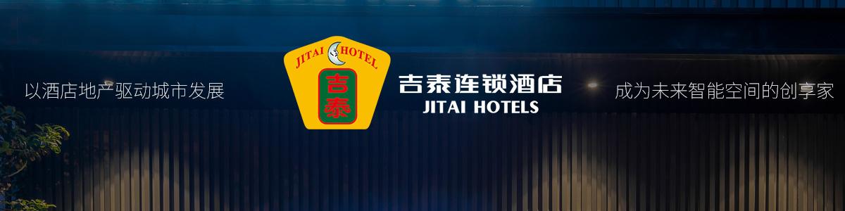 吉泰酒店集团 吉泰连锁酒店加盟怎么样-全信加盟网