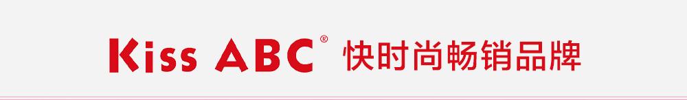 KISSABC童装加盟加盟 怎么样 加盟优势-全信加盟网官网
