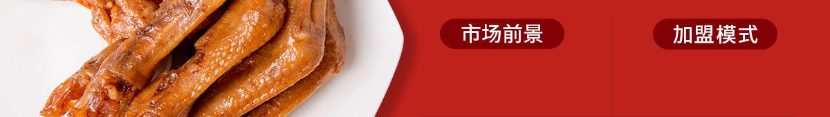 廖记棒棒鸡-全信加盟网官网