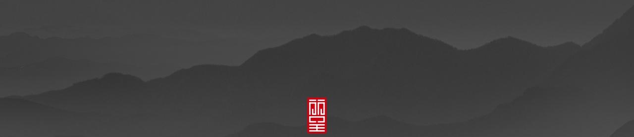 丽呈東谷酒店加盟 费用多少钱 怎么样 加盟流程-全信加盟网
