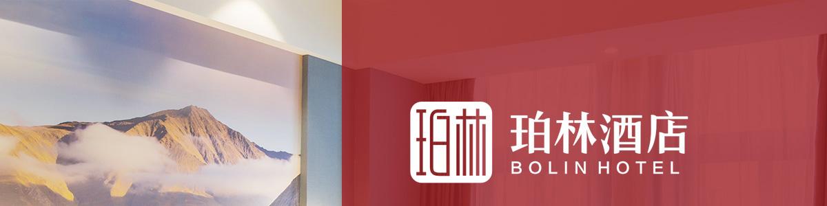 珀林酒店集团 湖南珀林酒店集团加盟怎么样 招商条件-全信加盟网