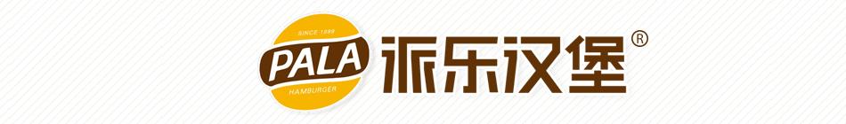 派乐汉堡-华人快餐连锁第一品牌