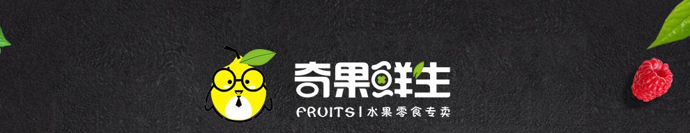 奇果鲜生 能赚钱吗 上海奇果鲜生店加盟总部-全信加盟网