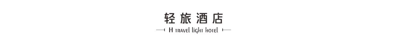 轻旅酒店加盟 怎么样 加盟模式-全信加盟网