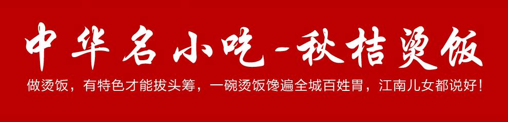 秋桔烫饭_产品说明