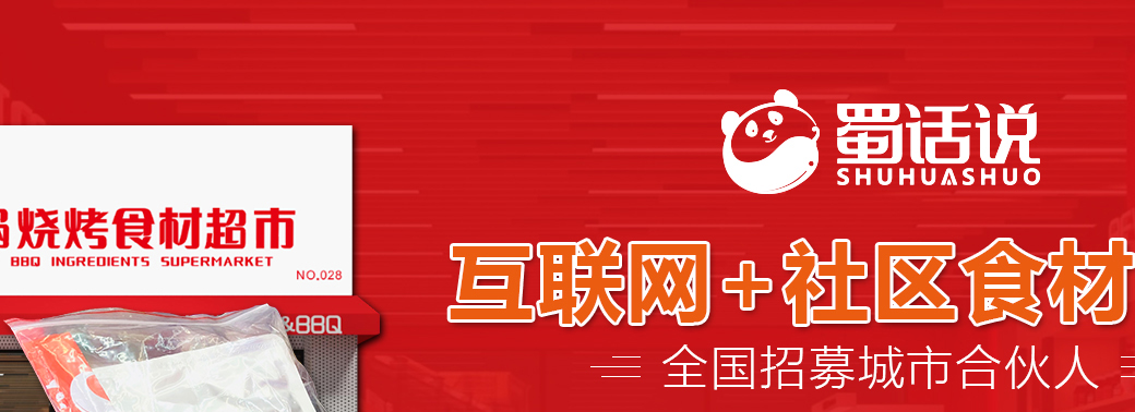 蜀话说火锅食材超市加盟 优势 加盟店怎么样-全信加盟网官网