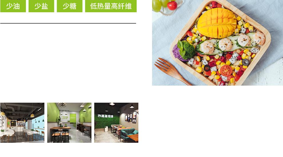 沙拉拉轻食-全信加盟网