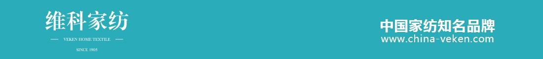 维科家纺加盟 费用多少 维科家纺总部电话-全信加盟网
