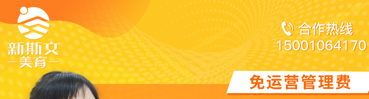新斯文国学教育加盟-全信加盟网