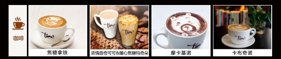 研磨时光咖啡加盟 研磨时光咖啡馆加盟 研磨时光咖啡加盟费多少钱-全信加盟网