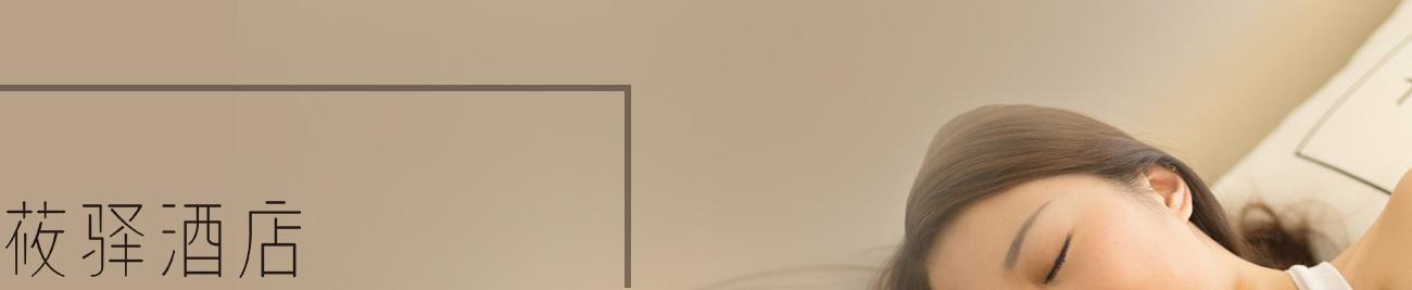 莜驿酒店加盟 多少钱 加盟介绍-全信加盟网