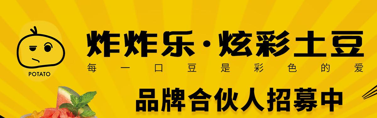 炸炸乐炫彩土豆加盟 怎么经营 炸炸乐加盟好不好-全信加盟网官网