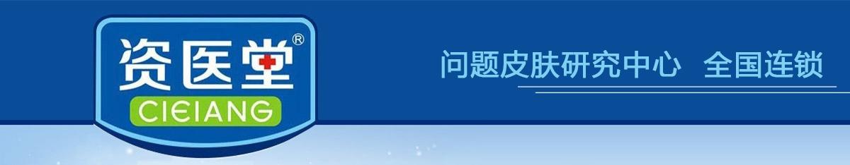 资医堂除疤祛痘-全信加盟网