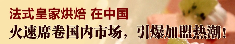 法式皇家烘焙——中国市场情况