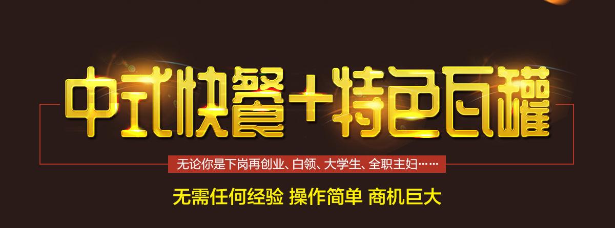 瓦罐香沸--中式快餐+特色瓦罐