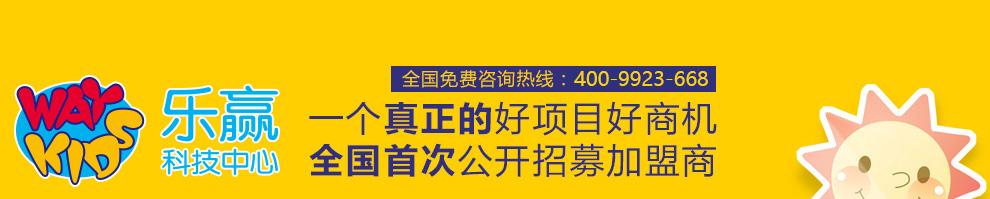 乐赢乐高科技中心--全国首次公开招募加盟商