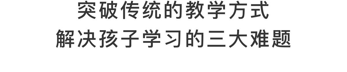 未来魔法校_品牌特色