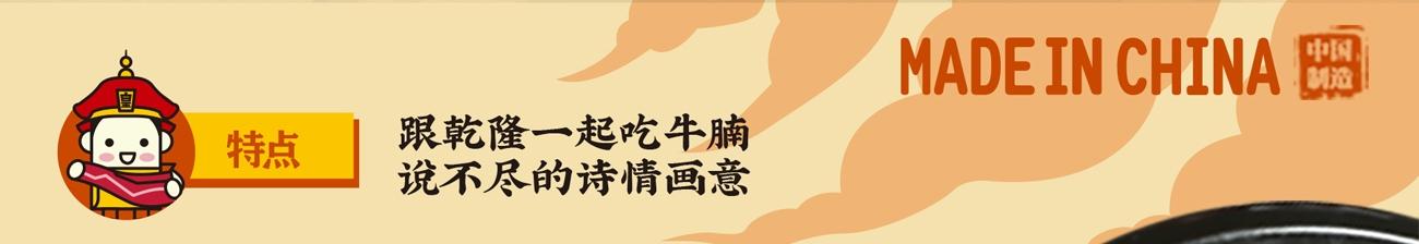 下江腩牛腩火鍋_特點
