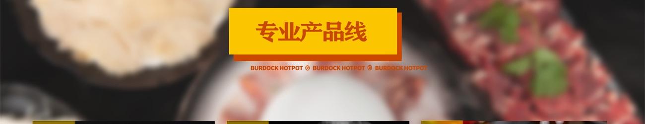 下江腩牛腩火鍋_專業產品線