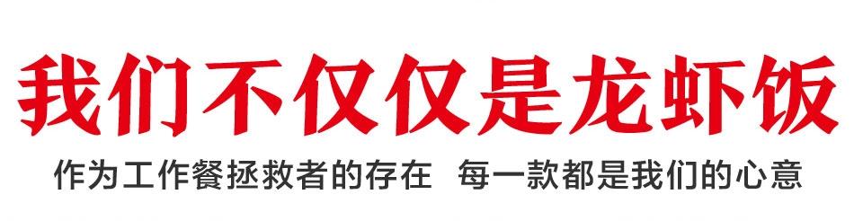 蝦米东西龙虾饭_产品展示