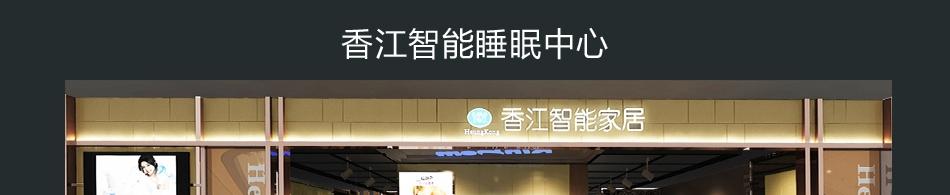 香江智能睡眠中心——品牌介绍