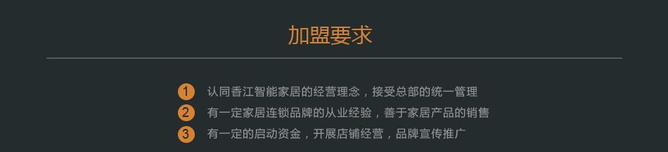 香江智能睡眠中心——加盟要求