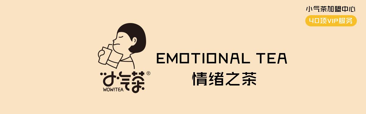 """小氣茶--傳說中的""""情緒茶""""來啦"""