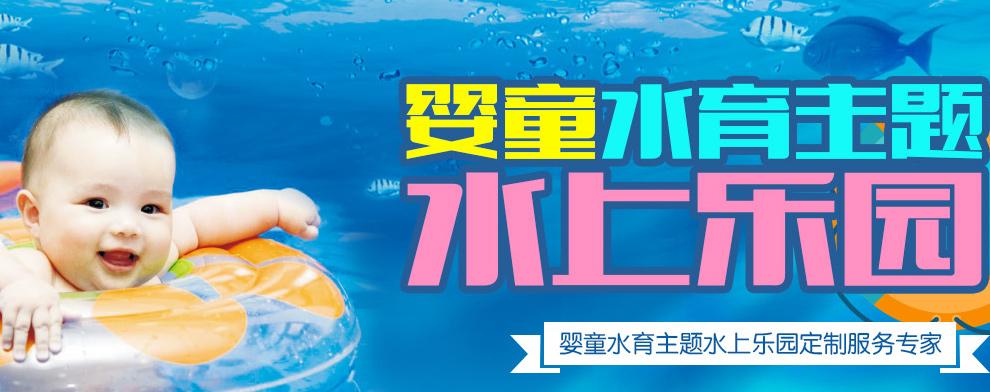 小鸭当家--婴童水育主题水上乐园