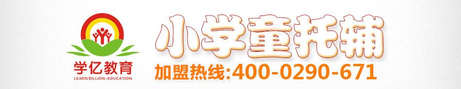 小学童托辅学习中心加盟-加盟热线:400-654-7116