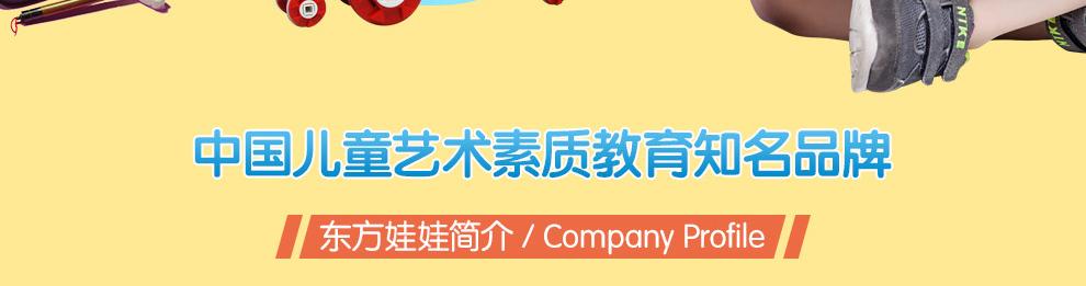 东方娃娃--中国儿童艺术素质教育知名品牌
